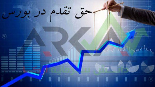 حق تقدم / دانش سرمایه آرکا