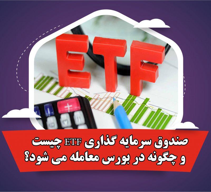 صندوق سرمایه گذاری ETF چیست و چگونه در بورس معامله می شود؟